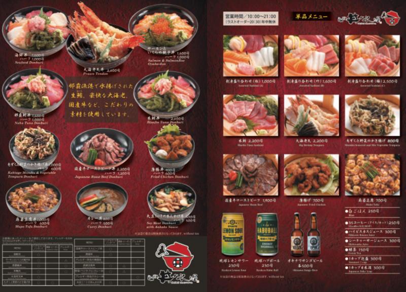 donnantoya-menu.jpg