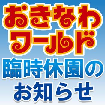臨時休園のお知らせ.jpg